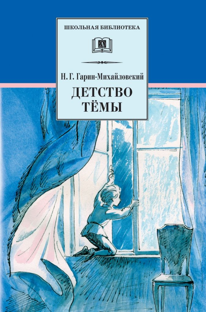 Гарин-Михайловский Д. - Детство Темы (автобиографическая повесть) обложка книги
