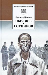 Быков В. - Обелиск. Сотников обложка книги