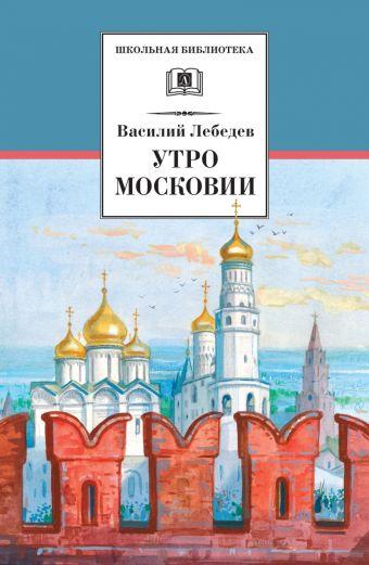 Утро Московии (исторический роман) Лебедев В.