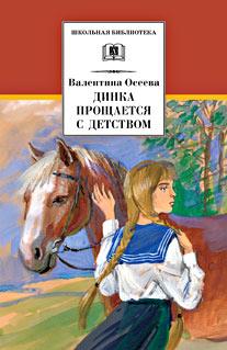 Осеева В. - Динка прощается с детством (продолжение) обложка книги