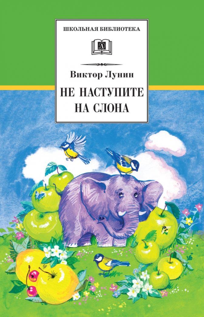 Лунин В. - Не наступите на слона (стихотворения) обложка книги