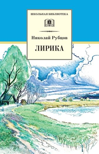 Рубцов Н. - Лирика обложка книги