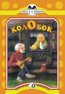 Колобок (русская народная сказка в пересказе Ушинского)