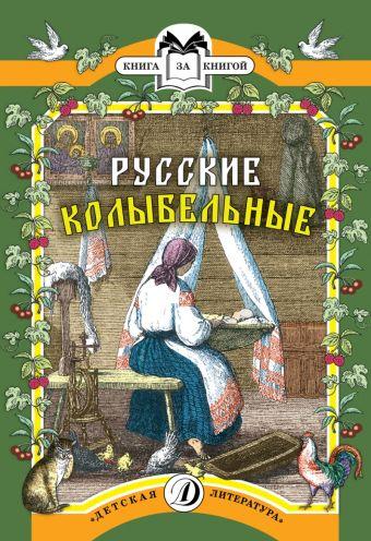 Русские колыбельные (песни, потешки, прибаутки)