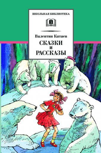 Сказки и рассказы Катаев В.