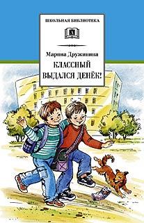 Дружинина М. - Классный выдался денёк! (весёлые рассказы) обложка книги