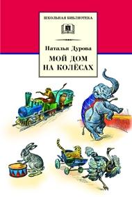 Мой дом на колесах (рассказы) Дурова Н.