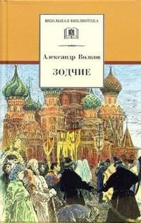 Зодчие (исторический роман о строительстве храма Василия Блаженного в Москве) Волков А.