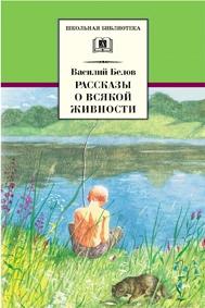 Белов В. - Рассказы о всякой живности обложка книги