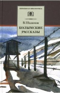 Колымские рассказы (сборник, отдельные произведения из сборников