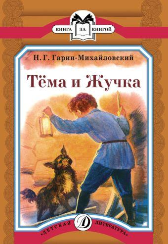 Тёма и Жучка (отрывок из повести