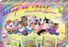 Шаловливые котята. Набор для изготовления картины