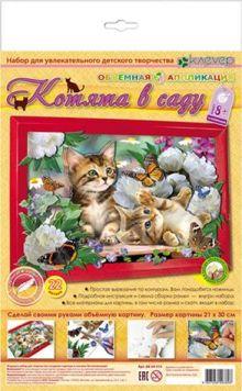 Котята в саду. Набор для изготовления картины