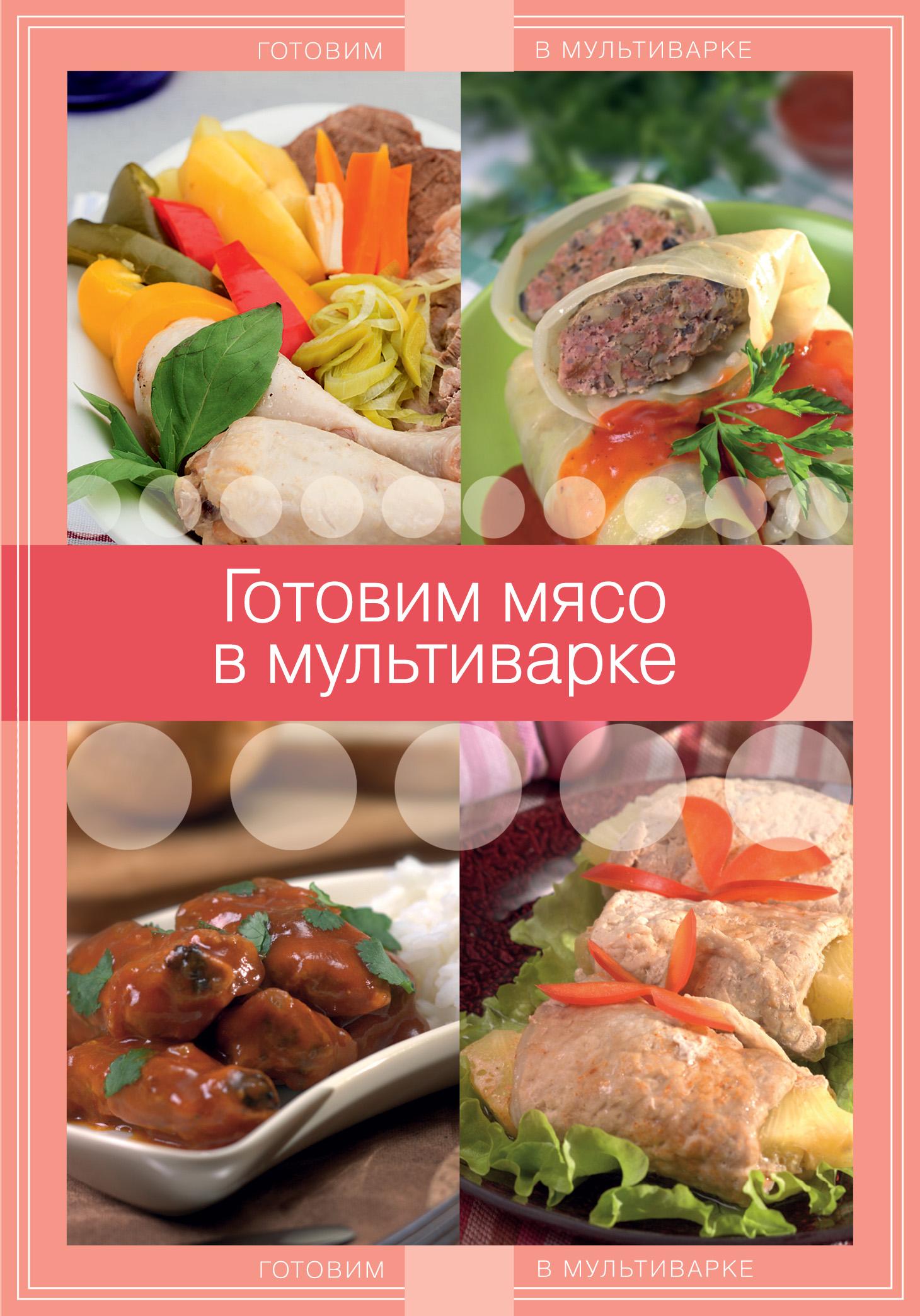 Готовим мясо в мультиварке солнечная м рецепты для диабетиков готовим в мультиварке
