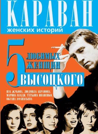 Сушко Ю.М. - 5 любимых женщин Высоцкого обложка книги