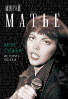 Матье М. - Моя судьба. История любви' обложка книги