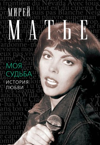 Матье М. - Моя судьба. История любви обложка книги