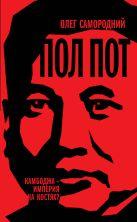Самородний О. - Пол Пот. Камбоджа - империя на костях?' обложка книги
