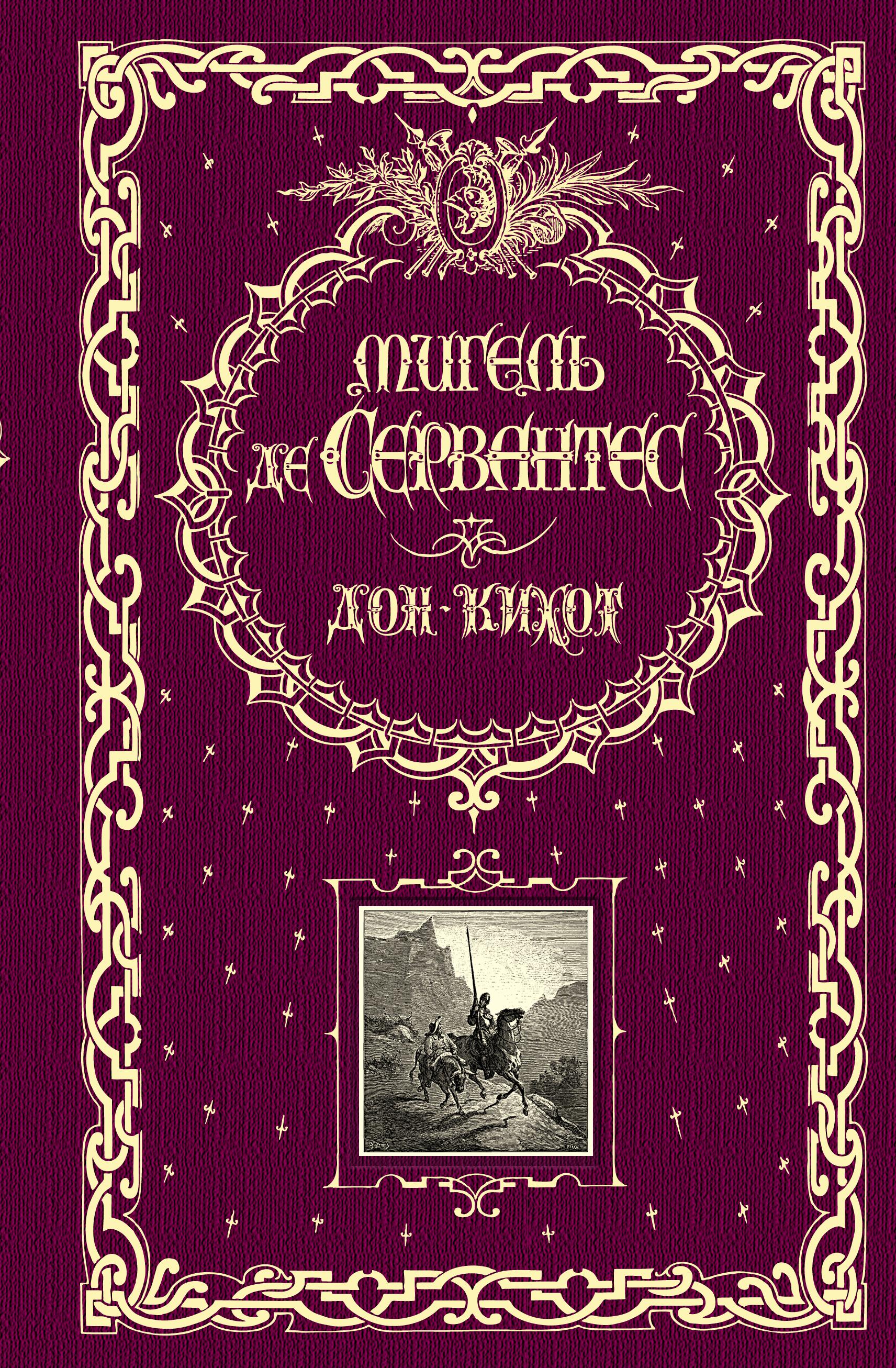 Мигель де Сервантес Дон Кихот (ил. Г. Доре, Т. Жоанно)