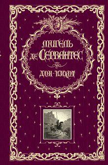 Дон Кихот (ил. Г. Доре, Т. Жоанно)