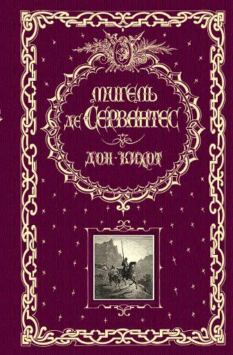 Мигель де Сервантес - Дон Кихот (ил. Г. Доре, Т. Жоанно) обложка книги