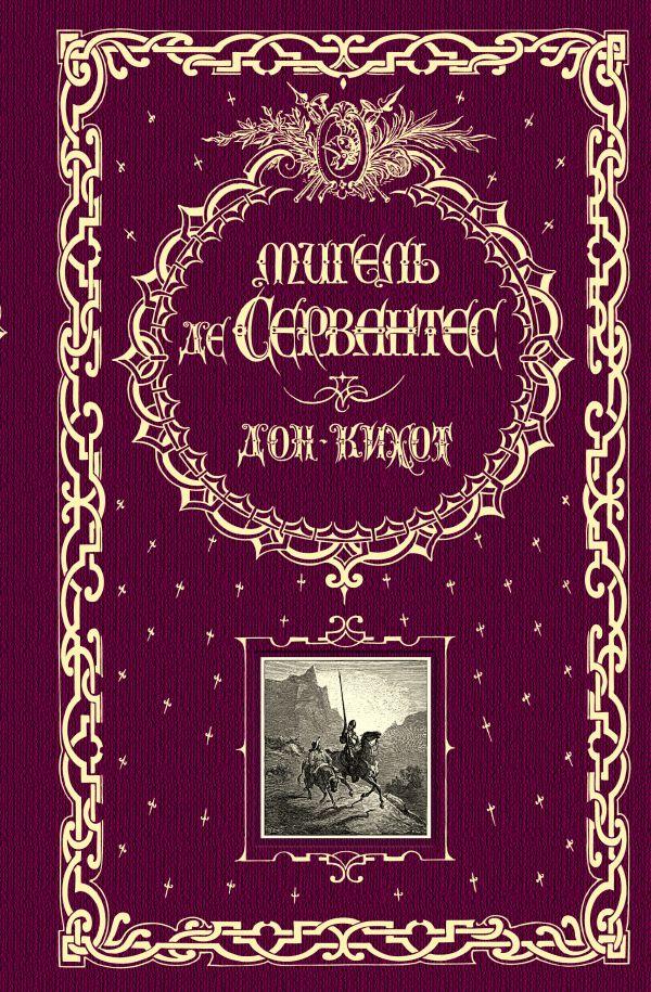 Дон Кихот (ил. Г. Доре, Т. Жоанно) Сервантес М.