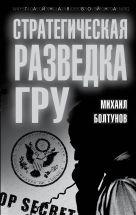 Болтунов М. - Стратегическая разведка ГРУ' обложка книги