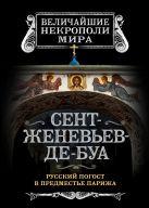 Носик Б.М. - Сент-Женевьев-де-Буа. Русский погост в предместье Парижа' обложка книги