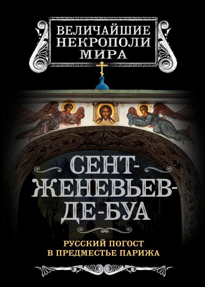 Носик Б.М. - Сент-Женевьев-де-Буа. Русский погост в предместье Парижа обложка книги