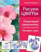 Либралато В. - Рисуем цветы. Пошаговый самоучитель по рисованию акварелью (нов. оф.)' обложка книги