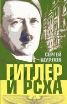 Шурлов С. - Гитлер и РСХА' обложка книги