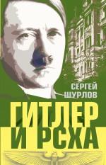 Гитлер и РСХА Шурлов С.