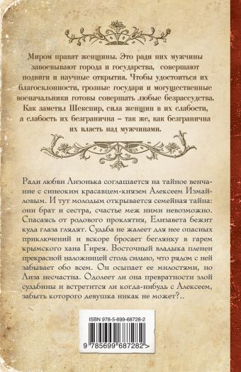 Любимая наложница хана Арсеньева Е.