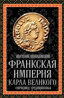 Франкская империя Карла Великого. «Евросоюз» Средневековья