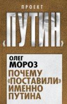 Мороз О.П. - Почему «поставили» именно Путина' обложка книги