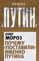 Почему «поставили» именно Путина Мороз О.П.