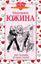 Южина М.Э. - Две свадьбы по цене одной' обложка книги