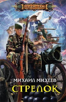 Стрелок Михеев М.А.