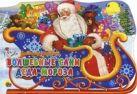 Волшебные Сани Деда Мороза