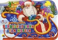 Волшебные Сани Деда Мороза В.Марахин