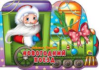 Новогодний Поезд Л.Громова