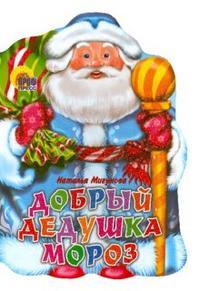 Добрый Дедушка Мороз Мигунова