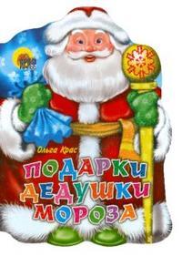 Подарки Дедушки Мороза Крас