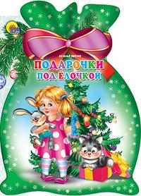 Подарочки Под Елочкой
