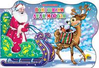Помощники Деда Мороза