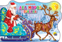 Дед Мороз Приехал Корнеева О.