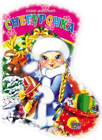 Снегурочка Лясковский