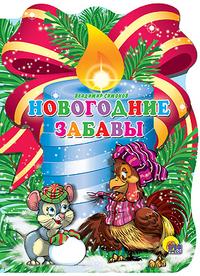 Новогодние Забавы Симонов В.
