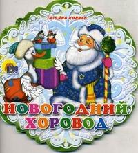 Новогодний Хоровод Коваль