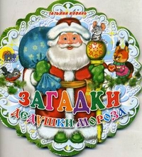 Загадки Дедушки Мороза Коваль